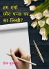 हम एगो छोट पन्ना पर  का लिखी? (भोजपुरी काव्य संग्रह) by वर्जिन साहित्यपीठ
