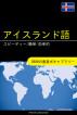 アイスランド語を学ぶ スピーディー/簡単/効率的: 2000の重要ボキャブラリー by Pinhok Languages