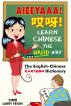 AIEEYAAA! Learn Chinese the Hard Way by Larry Feign