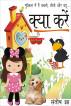 क्या करें by Santosh Jha