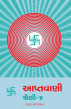 Aptavani-4: Signs of Spiritual Awakening (In Gujarati) by Dada Bhagwan