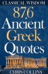 Ancient Greek Quotes by Chris Collins