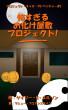 怖すぎるお化け屋敷プロジェクト by ゲイリー・M・ ネルソン