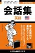 アメリカ英語会話集250語の辞書 - Amerika eigo kaiwa-shu 250-go no jisho by Andrey Taranov