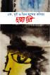 এক,দুই ও তিন শব্দের কবিতা : দুপুর মিত্র by Dupur Mitra