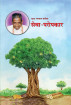 Right Understanding To Help Others: Benevolence (In Hindi) by Dada Bhagwan