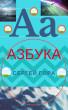 Азбука by Sergei Gora