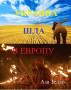 Украина шла в Европу. by Aza Zello