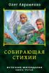 Собирающая Стихии by Олег Авраменко