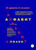 Алфавит by Lyudmila Stasewich