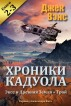 Cadwal Chronicles (in Russian) books 2-3 — Хроники Кадуола (книги 2-3) by Jack Vance (Джек Вэнс) & Alexander Feht (Александр Фет)