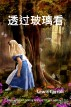 Through the Looking Glass (Chinese edition) by Lewis Carroll