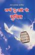 Sarva Dukho Se Mukti (In Hindi) by Dada Bhagwan