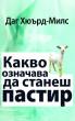 Какво означава да станеш пастир by Dag Heward-Mills
