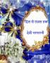 दिल से ग़ज़ल तक by Devi Nangrani