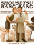 Shousetsu Bang*Bang 49: Fathers' Day by Shousetsu Bang*Bang