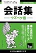 ウズベク語会話集1500語の辞書 - Uzubeku-go kaiwa-shu 1500-go no jisho by Andrey Taranov