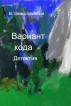 Ватиант кода by Витёк Замысловатый