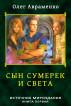 Сын Сумерек и Света by Олег Авраменко