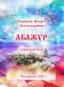 АБАЖУР. суперфэнтези by Андрей Александрович Свиридов