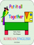 Early Years - Korean/English - First Shapes by Sue Ozzard