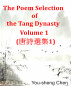 The Poem Selection of the Tang Dynasty Volume 1 (唐詩選集1) by You-Sheng Chen