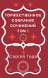 Торжественное собрание сочинений. Том Первый by Sergei Gora