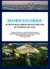 ЭКОФИЛОСОФИЯ: ВСТРЕЧА ПАРАДИГМ В ПРОСТРАНСТВЕ ИСТОРИИ КУЛЬТУРЫ by Professional Science