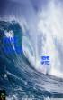 Make Waves by Kennie Kayoz