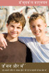 जैसन और मैं : एक समलैंगिक के जवान होने की प्रेम कहानी by Maxwell Carlsen