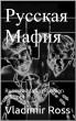 Русская Мафия by Vladimir Ross