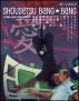 Shousetsu Bang*Bang 36: Crime and Punishment by Shousetsu Bang*Bang
