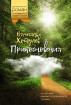 Prikosnoveniya by Vyacheslav Khotulev