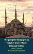 The Complete Biography of Prophet Jesus (Pbuh) Bilingual Edition English & Indonesia by Muhammad Vandestra