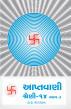 Aptavani-14 Part-3 (In Gujarati) by Dada Bhagwan