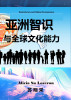Asia-literacy and Global Competence-Chinese Version by Alicia Su Lozeron