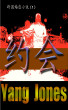 约会 by yang Jones