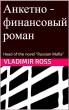 Анкетно-финансовый роман by Vladimir Ross