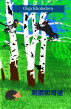 刺猬和奇迹 by Olga Kholodova