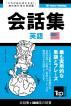 アメリカ英語会話集3000語の辞書 - Amerika eigo kaiwa-shu 3000-go no jisho by Andrey Taranov