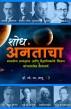 Shodh Anantacha शोध अनंताचा by Dr. G. N. Natu