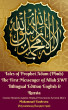 Tales of Prophet Adam (Pbuh) The First Messenger of Allah SWT Bilingual Edition English & Russian {Сказки Пророка Адама Первый Посланник Аллаха (Бог)} by Muhammad Vandestra