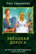 Звёздная дорога by Олег Авраменко