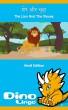 शेर और चूहा by Dino Lingo