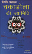 Chakadola ki Jyamiti-चकाड़ोला की ज्यामिति by BookBazooka