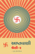 Aptavani-2: What is Spirituality? (In Gujarati) by Dada Bhagwan