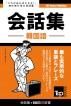 韓国語会話集250語の辞書 - Kankoku-go kaiwa-shu 250-go no jisho by Andrey Taranov