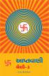 Aptavani-3 (In Gujarati) by Dada Bhagwan