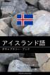 アイスランド語のボキャブラリー・ブック: テーマ別アプローチ by Pinhok Languages