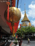 A Bangkok Temple Treasure Map - for Chinatown by Willy Thorn